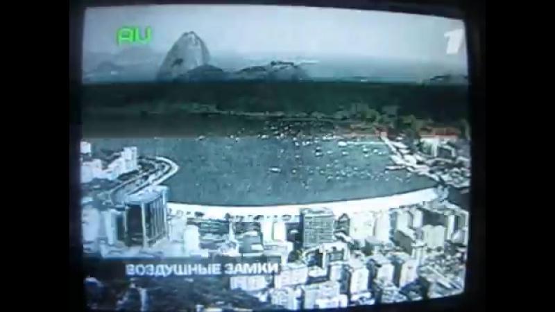 Конец сериала Воздушные замки и реклама ОРТ 2001