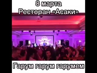 "PG ""NOR-HAYER Гарум гарумем #8марта #армяне #norhayer #rc_asaki #party #armenianparty #nor_hayer #асаки https://vk.com/nor.hayer"