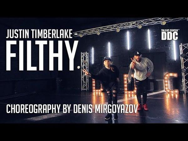 Justin Timberlake - Filthy choreography by Denis Mirgoyazov | Talent Center DDC