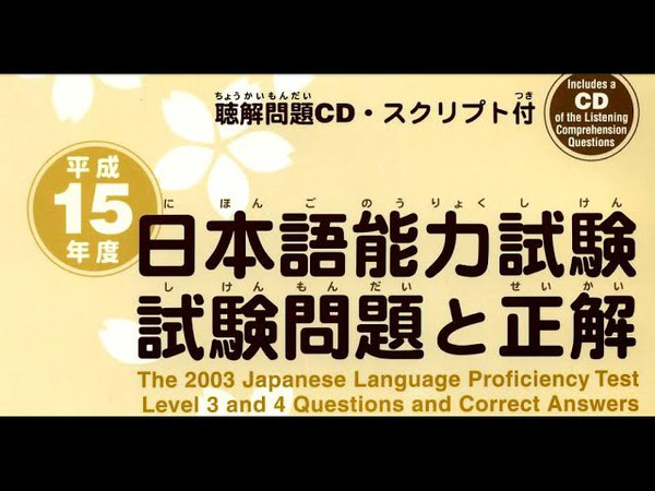 Listening JLPT N5 - 2003 ( 4 kyu cu ) --with Answer ( Kaito)