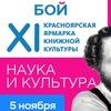 Научный бой в Красноярске