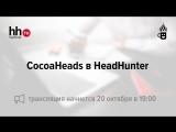 CocoaHeads в HeadHunter