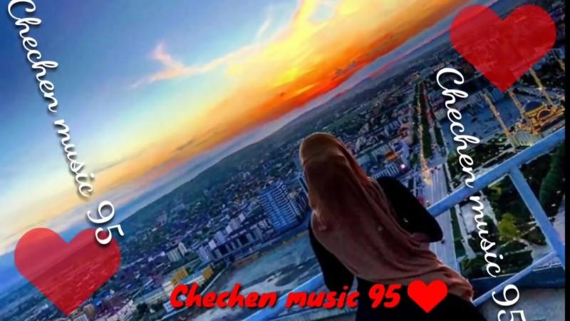 Чеченская песня 😍💥Соьха Валахь Лир Ву Бохуш Хьо 😍💥 2018