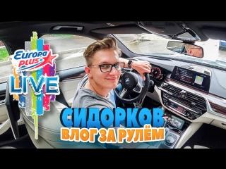Сидорков Влог 10: Свидание с BMW 540i. Провел корпоратив на вейкборде. Европа Плюс Live