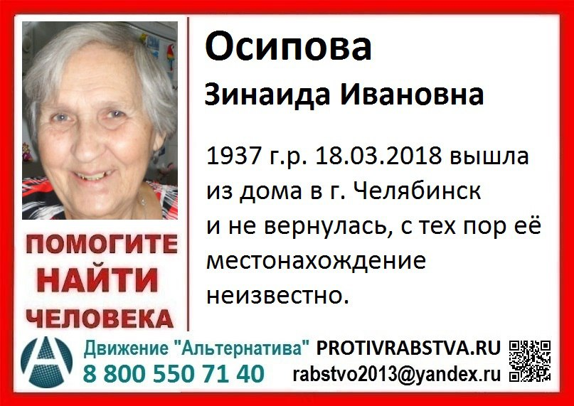 Осипова Зинаида Ивановна