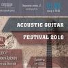Acoustic Guitar Festival 2018