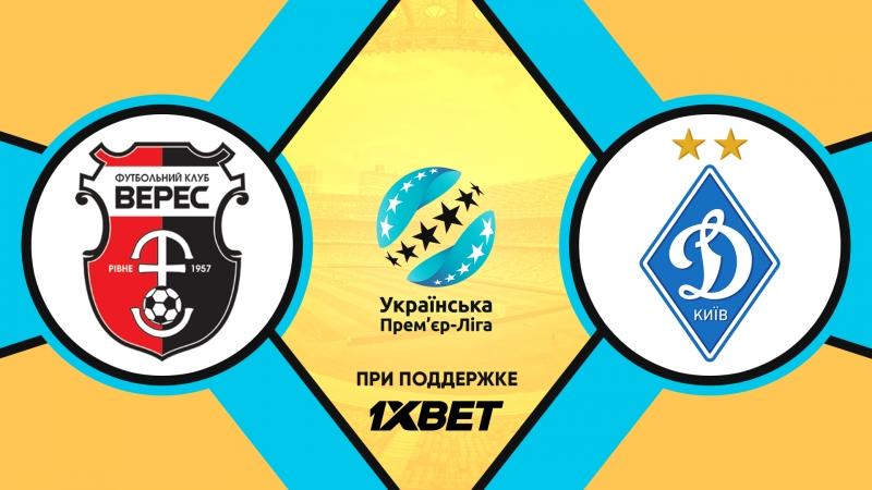 Верес 31 Динамо Киев | Украинская Премьер Лига 201718 | 21-й тур | Обзор матча