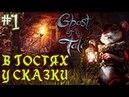 Ghost of a Tale 1 🐭🎸 - В гостях у сказки - Приключения мышонка Тило