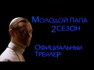 Hack News - Молодой Папа - 2 сезон