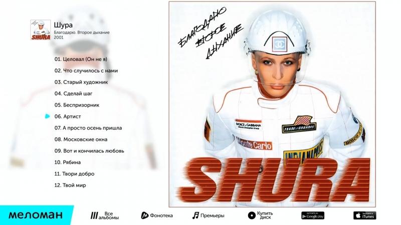 Шура - Благодарю - Второе дыхание (Альбом 2001 г)