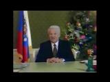 (staroetv.su) Фрагмент новогоднего обращения президента РФ Б.Н.Ельцина (НТВ, 31.12.1995)