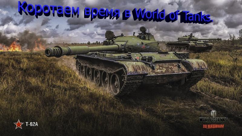 World of Tanks. Измученное каталово...2( в 11:30 по МСК)