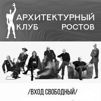 Логотип Клуб Архитекторов /Ростов/