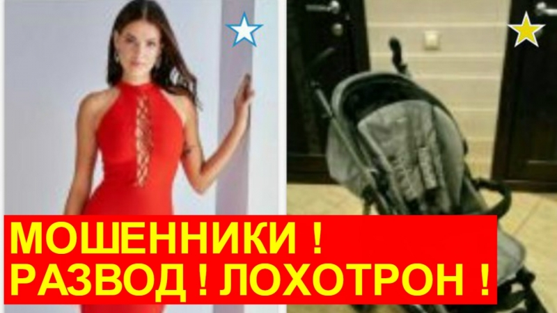 Olx ua доска объявлений мошенники Негина Родионов 5168757248699805 тел 380931120984
