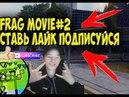 Frag Movie2 ¦ ЗА МИНУТУ ДО ВАРНА