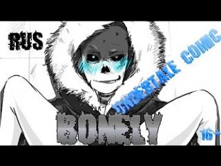 (undertale comic) Bonely #1 _ Русский дубляж [RUS] (16 )