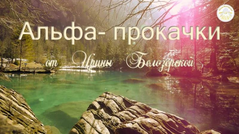 Альфа- прокачки от Ирины Белозерской