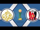 Аль-Джазира 1:0 Урава |  Клубный Чемпионат Мира | 1/4 финала | Обзор матча