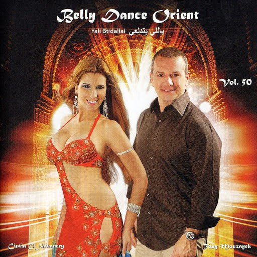 Tony Mouzayek альбом Belly Dance Orient, Vol. 50 (feat. Cintia El Havanery) [Yali Btidallai]