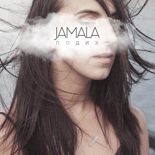 Джамала альбом Подих
