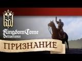 Kingdom Come Delivernce  Признание