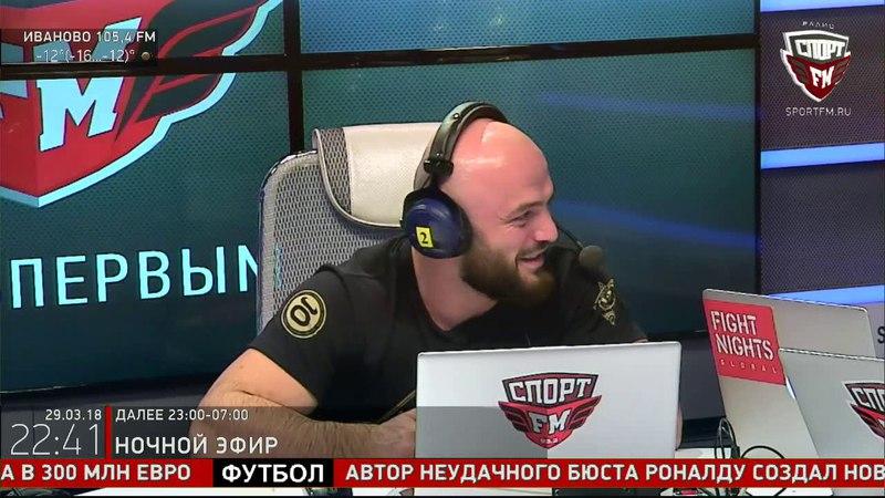 Мага Исмаилов и Лаша Чургулия в гостях у Двойного удара 29 03 2018