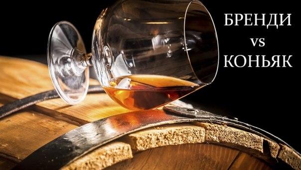 Существует распространённое заблуждение о том, что коньяк и бренди — это один и тот же напиток, и что отличаются они только своим названием.