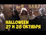The Pub 27-28 октября Хэлоуин
