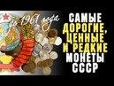 ТОП-30 Самые Дорогие, Редкие и Ценные Монеты СССР (до 1961 года)