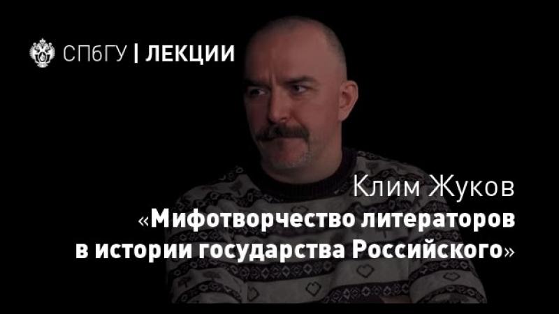 Мифотворчество литераторов в истории государства Российского - на примере произведений Акунина