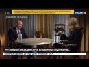 КУЛЬМИНАЦИЯ интервью Путина телеканалу NBC Они действительно НАСТОЛЬКО тупые