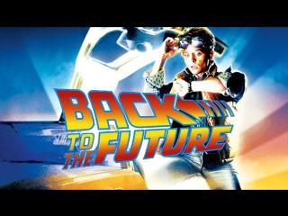 Назад в будущее 1985 поздний Гаврилов VHS