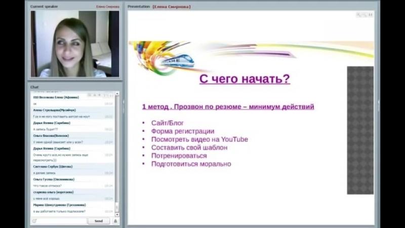 13_Рекрутирование в Инстаграм метод созвона. Елена Смирнова