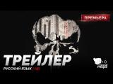 RUS | Трейлер: «Каратель» - 1 сезон / «The Punisher» - 1 season, 2017 | GOOD PEOPLE