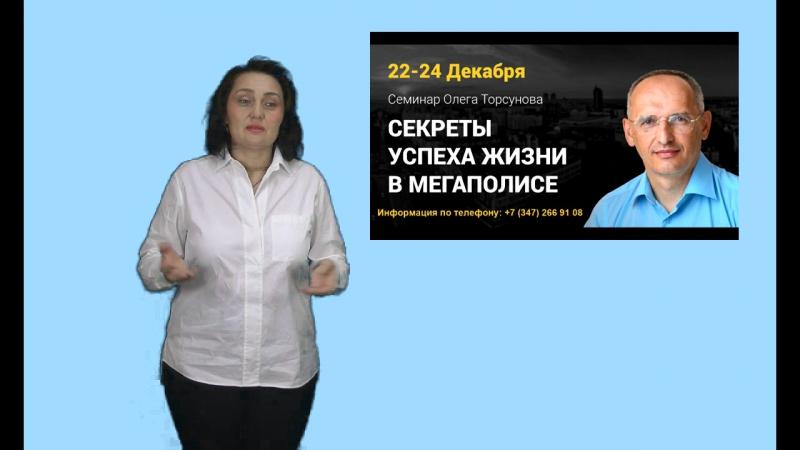 Наталия Гарифьянова приглашает на семинар О.Г. Торсунова в Уфе 22-24 декабря 2017