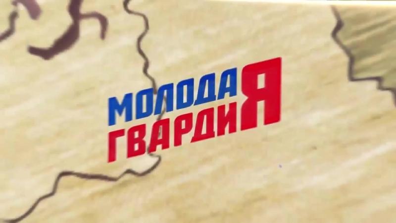 9 - Промо-ролик ВОО Молодой Гвардии Единой России
