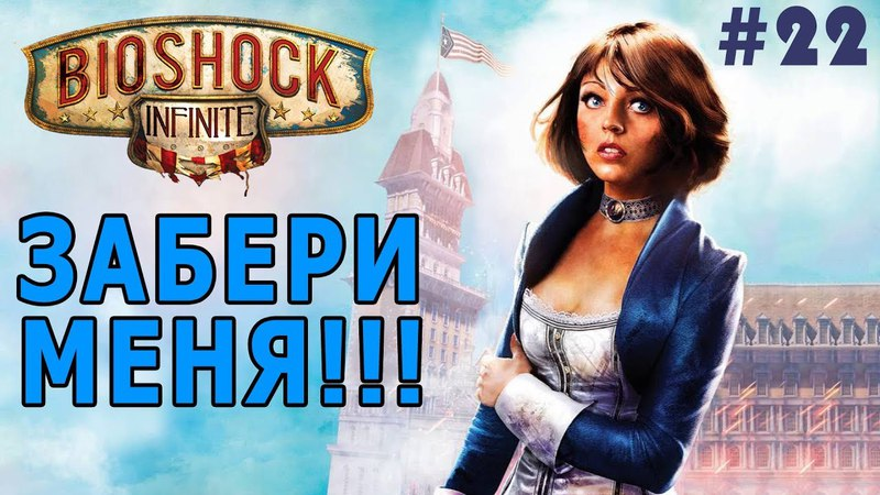 ОБЯЗАН ЕЙ ЖИЗНЬЮ ★ BioShock Infinite 22