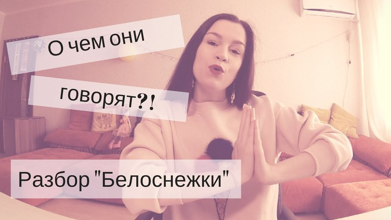 What the hell are they talking about: разбираем фразы из Белоснежки