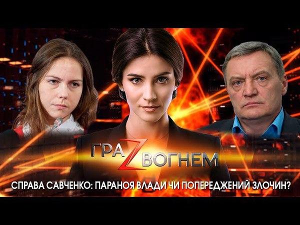 Гра Z вогнем. Справа Савченко: параноя влади чи попереджений злочин?