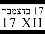 December 17   Famous Jewish BirthDays