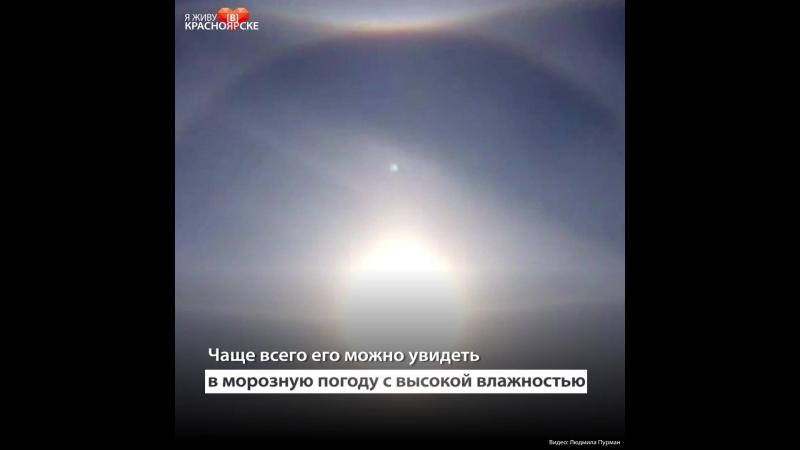 Гало в Красноярском крае