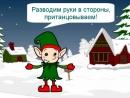 Зимняя физминутка для детей