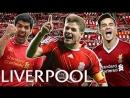 Лучшие моменты «Ливерпуля»в Лиге чемпионов