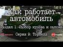 Как работает автомобиль S01 Разбор кузова и салона E09 Торпеда BMIRussian