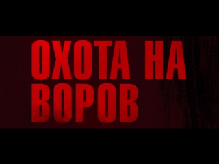 трейлер «Охота на воров» в кино с 8 февраля