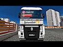Euro Truck Simulator 2 Рейс: Саратов-Донецк (Дорога Домой) 4