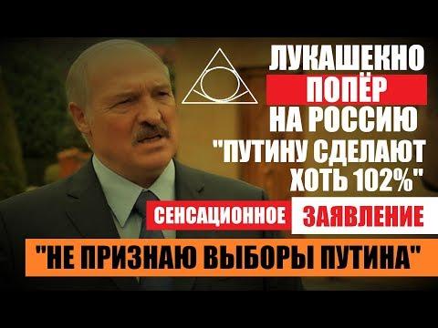Конец дружбе! Лукашенко ПOПEP HA POCCИЮ: HE ПРИ3HAЮ BЫБOPЫ ПУТИНА! — 24.03.2018