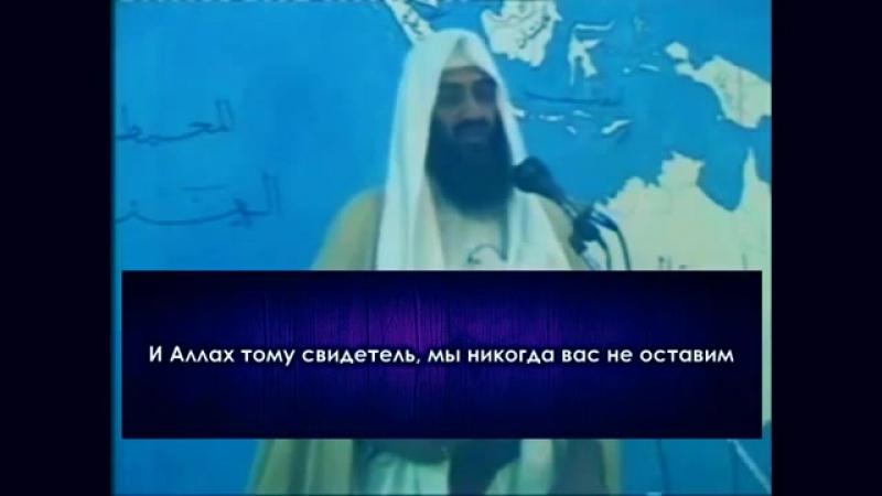 Усама Бен Ладен - Обращение к Палестинскому народу