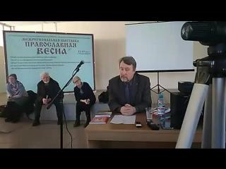 16 марта 2018 года. Встреча с Юрием Воробьевским. Новосибирск. Православная ярмарка.