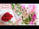 ♫♫♫Очень красивое музыкальное видео поздравление с днем рождения женщине♫♫♫